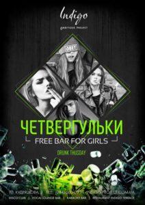 indigonpgkiev_chetvergi