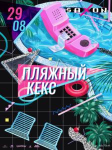 saxonclubnpgkiev_290818