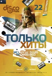 discoradiohallnpgkiev_220918