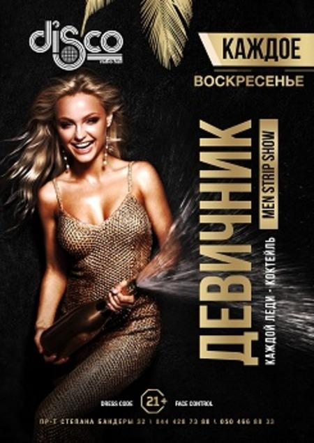 discoradiohallnpgkiev_sunday