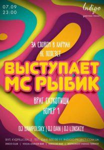 indigoprojectnpgkiev_070918