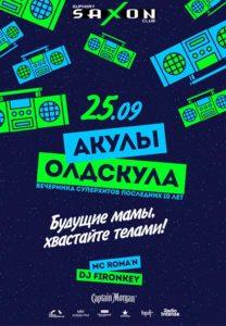 saxonclubnpgkiev_250918