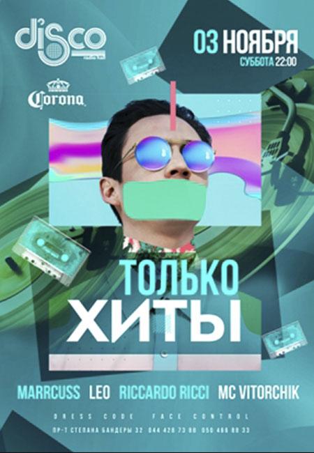 discoradiohallnpgkiev_031118