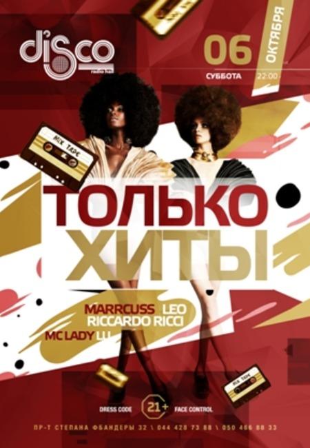 discoradiohallnpgkiev_061018