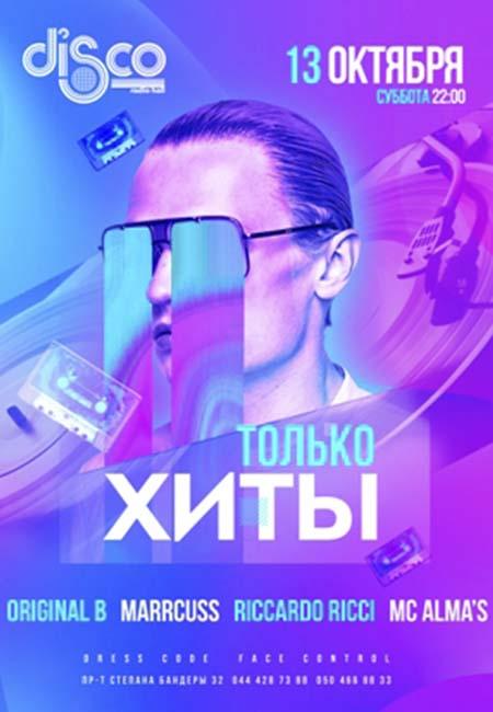 discoradiohallnpgkiev_131018