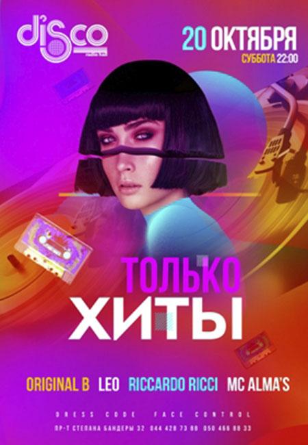 discoradiohallnpgkiev_201018