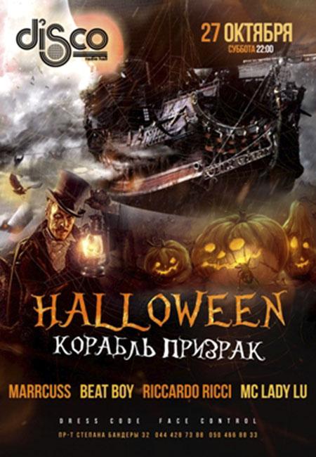 discoradiohallnpgkiev_271018