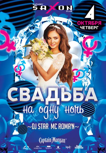 saxonclubnpgkiev_041018
