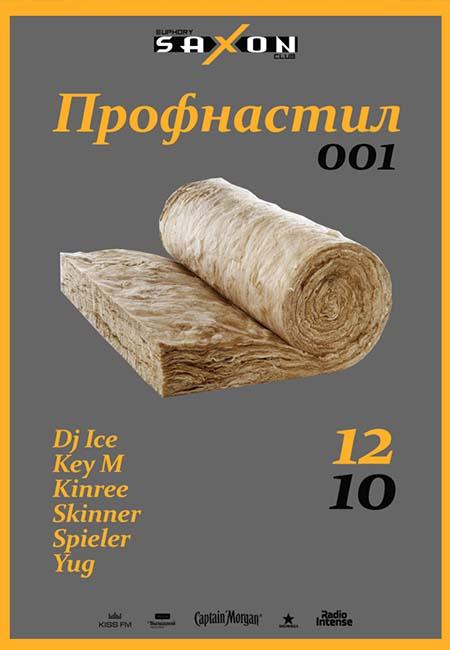 saxonclubnpgkiev_121018