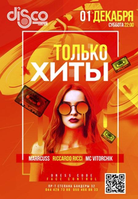 discoradiohallnpgkiev_011218