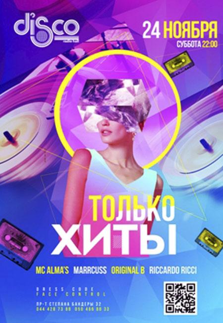 discoradiohallnpgkiev_241118