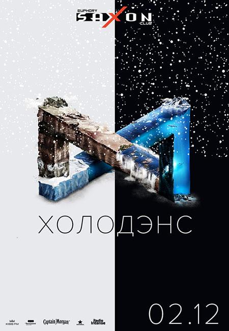 saxonclubnpgkiev_021218