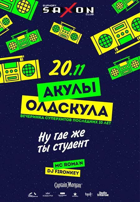 saxonclubnpgkiev_201118