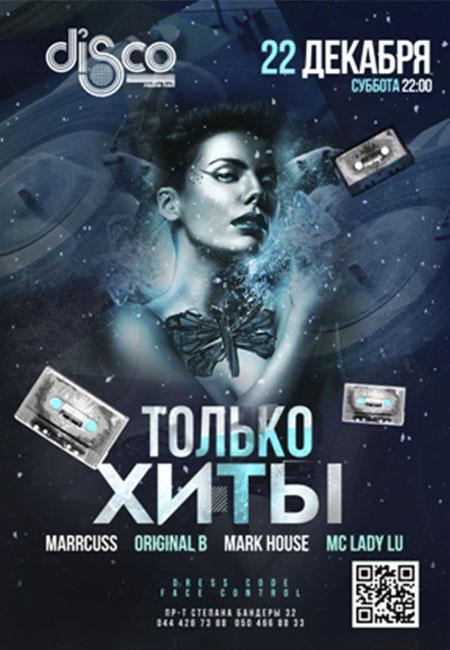 discoradiohallnpgkiev_221218