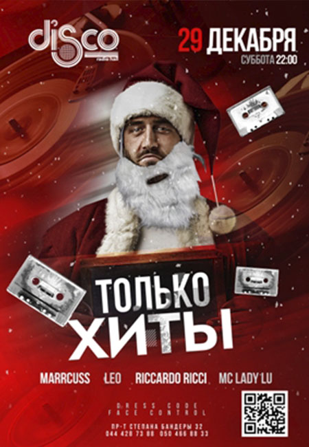 discoradiohallnpgkiev_291218