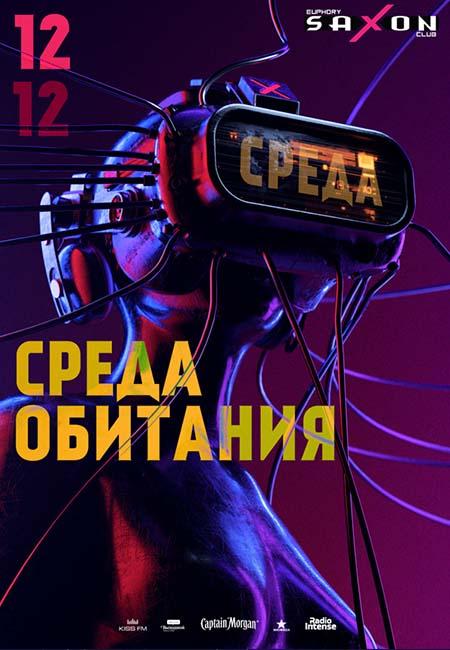 saxonclubnpgkiev_121218