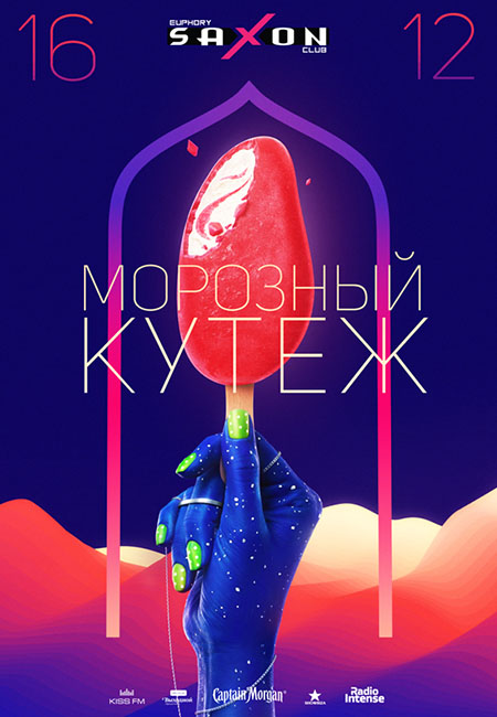 saxonclubnpgkiev_161218