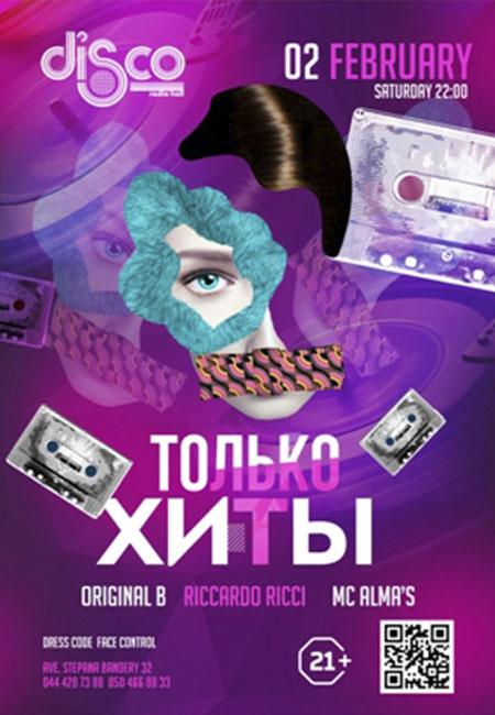 discoradiohallnpgkiev_020219