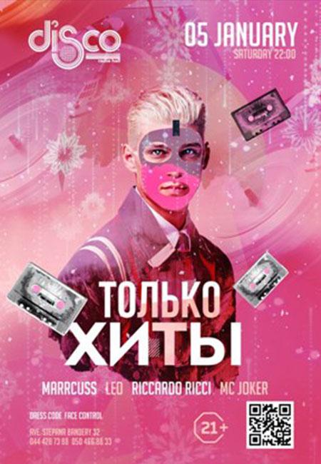 discoradiohallnpgkiev_050119