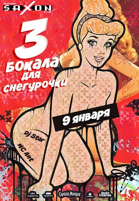 saxonclubnpgkiev_090119