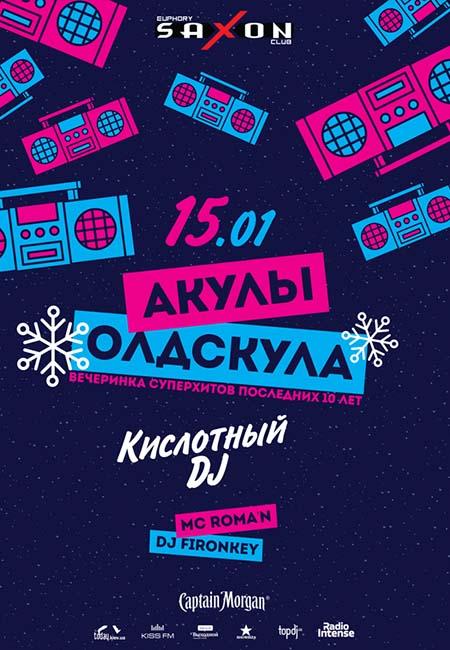 saxonclubnpgkiev_150119