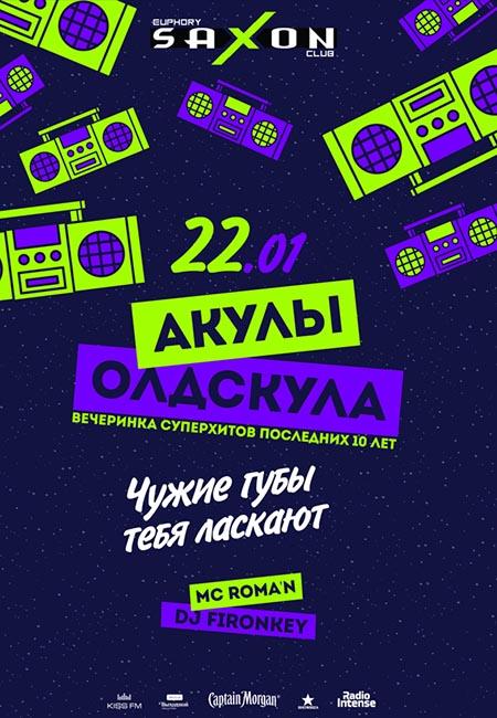 saxonclubnpgkiev_220119