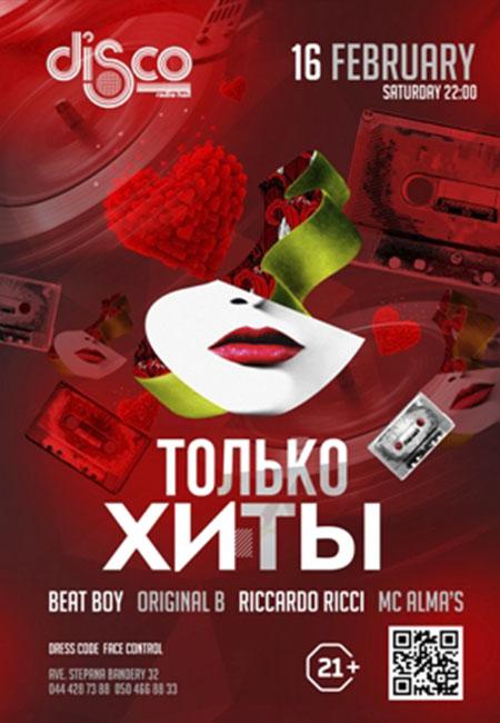 discoradiohallnpgkiev_160219