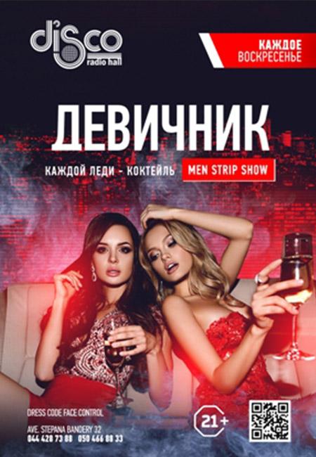 discoradiohallnpgkiev_voskresenie1
