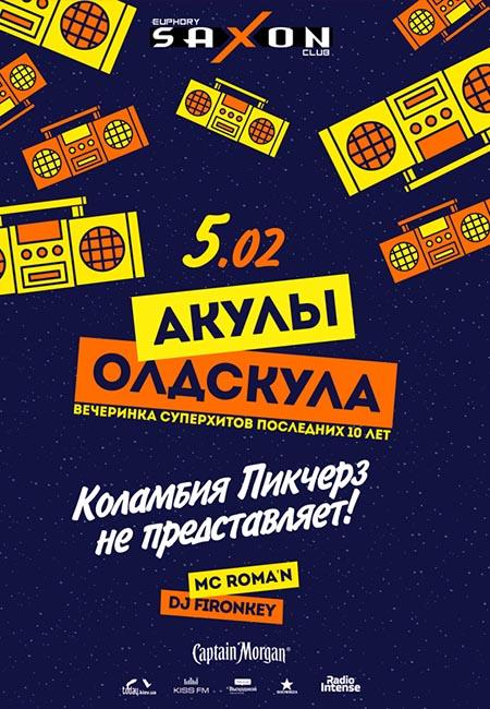 saxonclubnpgkiev_050219