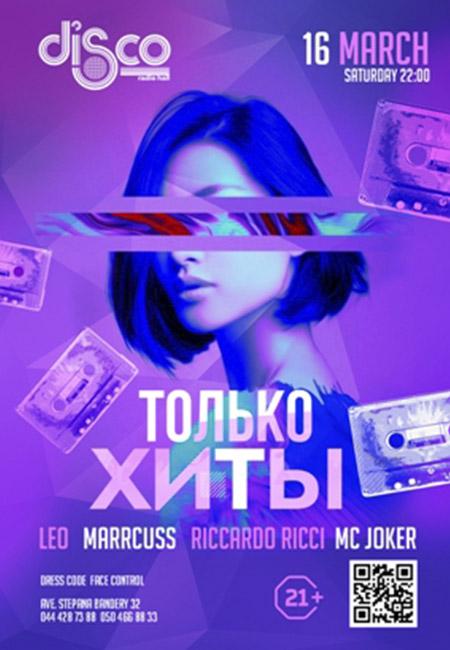 discoradiohallnpgkiev_160319