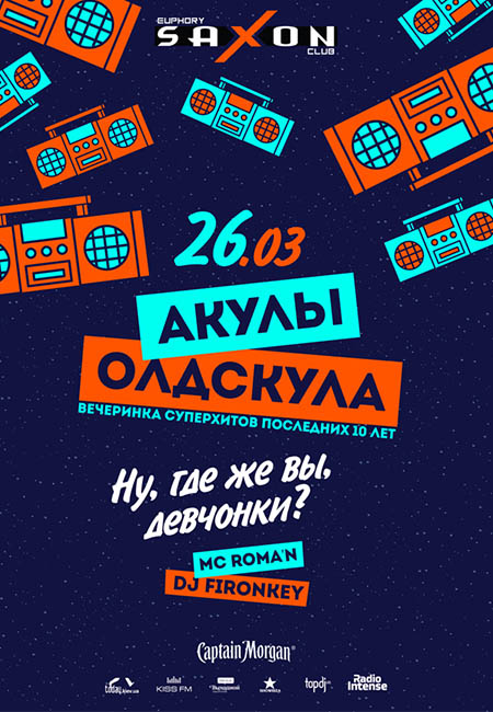 saxonclubnpgkiev_260319