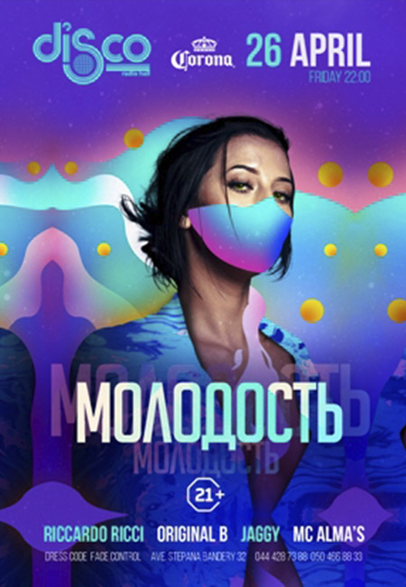 discoradiohallnpgkiev_260419