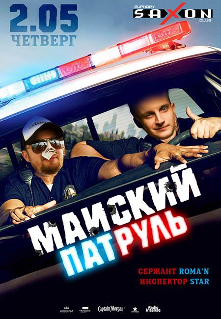 saxonclubnpgkiev_020519
