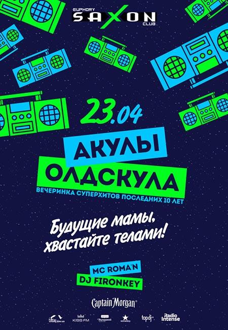 saxonclubnpgkiev_230419