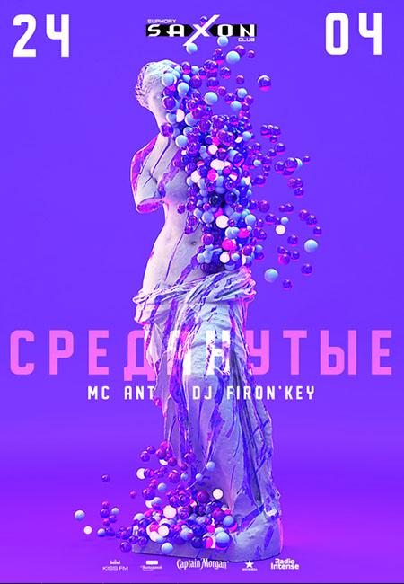 saxonclubnpgkiev_240419