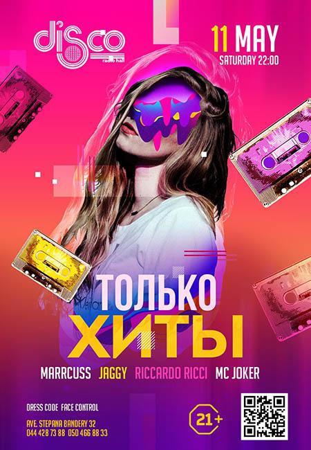 discoradiohallnpgkiev_110519