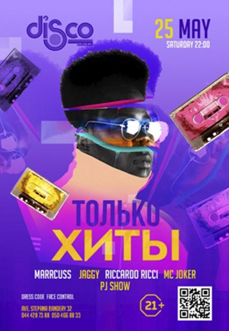 discoradiohallnpgkiev_250519