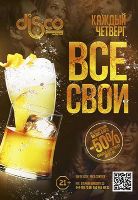 discoradiohallnpgkiev_300519