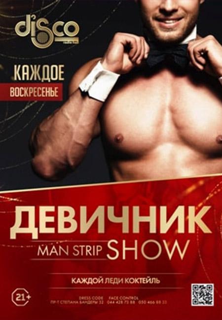 discoradiohallnpgkiev_mensstripeverysunday