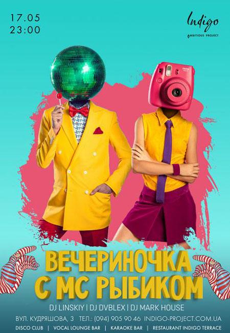 indigonpgkiev_170519