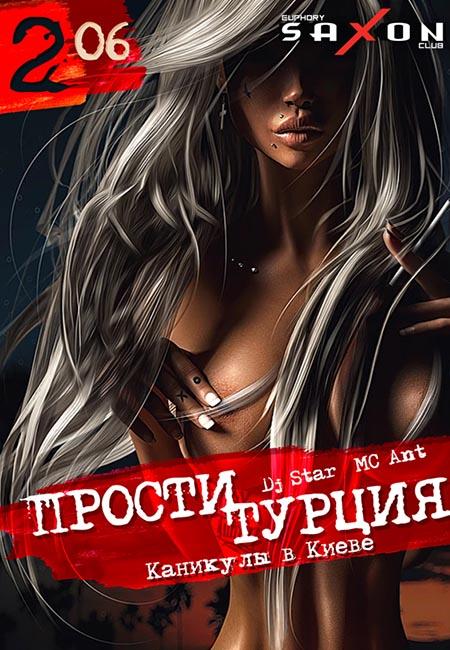 saxonclubnpgkiev_020619