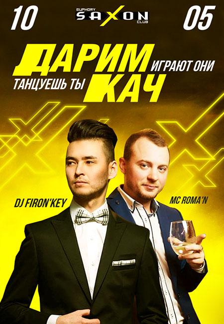 saxonclubnpgkiev_100519
