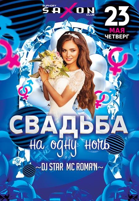 saxonclubnpgkiev_230519