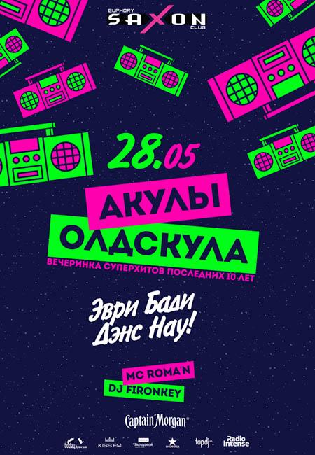 saxonclubnpgkiev_280519