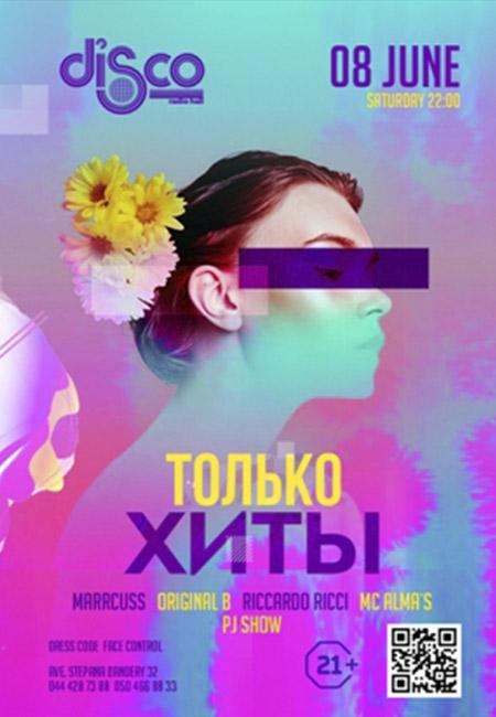 discoradiohallnpgkiev_080619