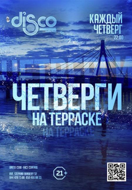 discoradiohallnpgkiev_kadyichetverg