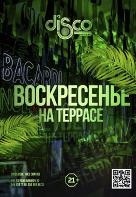 discoradiohallnpgkiev_kagdoevoskreseniejune2019