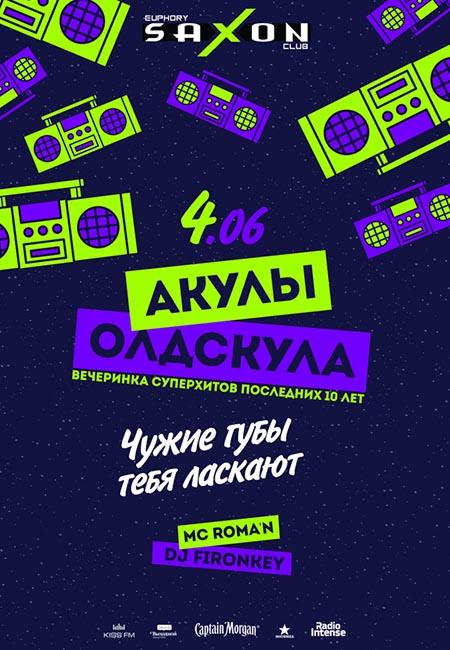 saxonclubnpgkiev_040619
