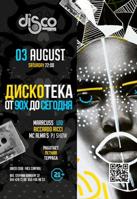 discoradiohallnpgkiev_030819