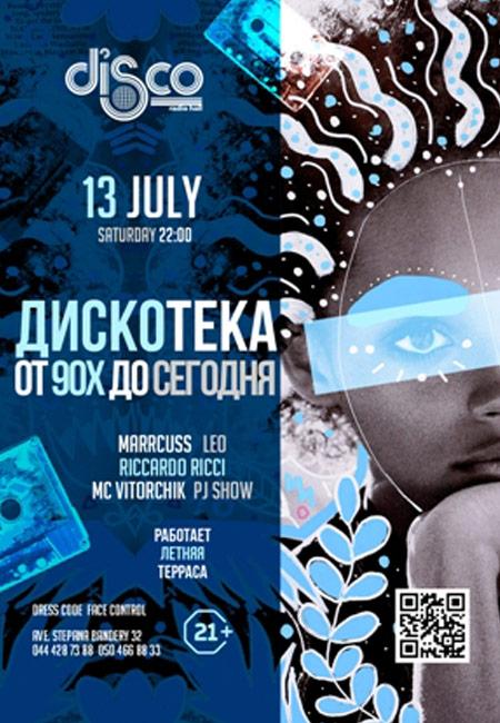 discoradiohallnpgkiev_130719